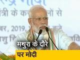 Videos : मथुरा से PM मोदी ने शुरू किया सिंगल यूज प्लास्टिक बैन का अभियान