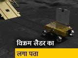 Video : सिटी सेंटर: चंद्रयान-2 के आर्बिटर ने खोज निकाला विक्रम लैंडर