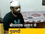 Video : लोन की किश्त न चुकाने पर रिकवरी एजेंटों ने की  BSF जवान की पिटाई