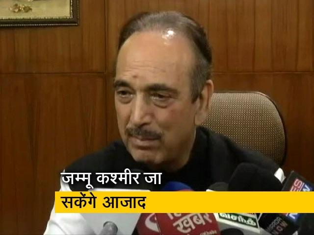 Videos : कांग्रेस नेता गुलाम नबी आजाद को मिली जम्मू-कश्मीर जाने की इजाजत