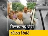 Video : चिन्मयानंद रेप केस में आज हाईकोर्ट में SIT सौपेंगी स्टेटस रिपोर्ट