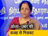 Video : ऑटो सेक्टर में मंदी के लिए वित्तमंत्री निर्मला सीतारमण ने ओला-उबर को ठहराया जिम्मेदार