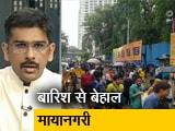 Video : खबरों की खबर: मुंबई बारिश की बदहाली से निपटने का क्या है प्लान?