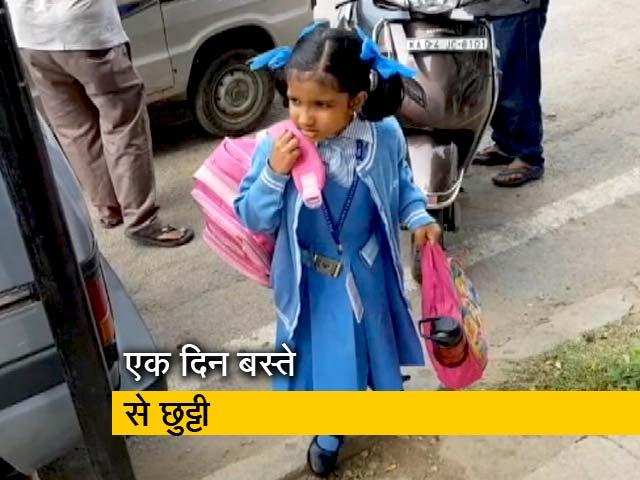 Videos : कर्नाटक में बच्चों को मिल सकती है राहत, हल्के बस्ते करने पर विचार