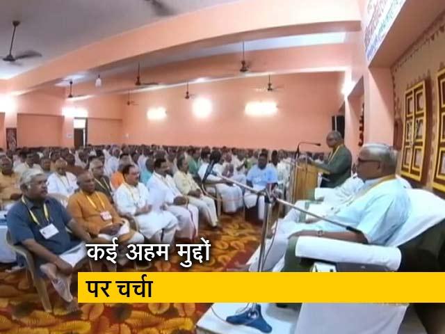 Videos : पुष्कर में RSS समन्वय समिति की बैठक, करीब 35 संगठन ले रहे हिस्सा