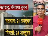 Video : महाराष्ट्र और हरियाणा में विधानसभा चुनाव की तारीखों का ऐलान