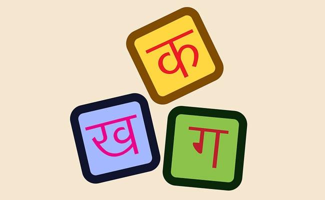 Hindi Diwas 2019: इन मैसेजेस से दें हिंदी दिवस की शुभकामनाएं