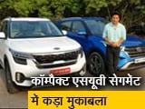 Video : रफ्तार: कॉम्पैक्ट एसयूवी सेगमेंट में कड़ा मुकाबला, Kia सेल्टोस बनाम Hyundai क्रेटा