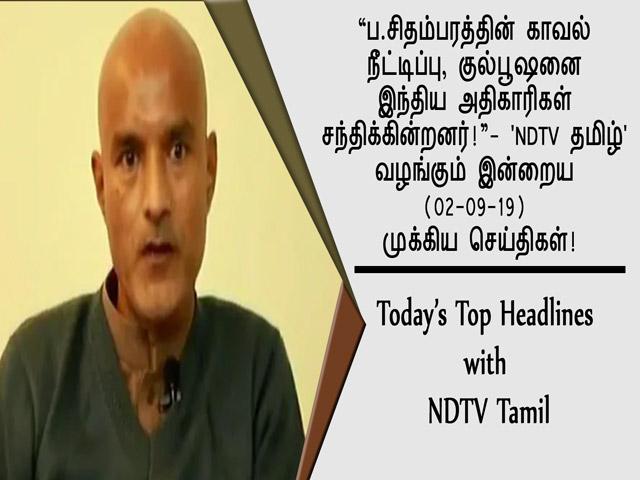 "Video : ""ப.சிதம்பரத்தின் காவல் நீட்டிப்பு!""- 'NDTV தமிழ்' வழங்கும் இன்றைய (02-09-19) முக்கிய செய்திகள்!"