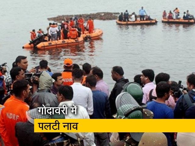 Video : गोदावरी में पलटी नाव, 12 की मौत 28 लापता