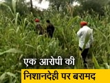 Video : पंजाब में बॉर्डर के पास एक गांव से फिर मिला पाकिस्तानी ड्रोन