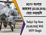 Video : NDTV বাংলায়  আজকের (03.09.2019)  সেরা খবরগুলি