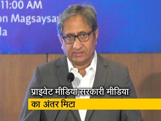 Video : नागरिकता को समझने, उसके लिए लड़ने का समय : मैगसेसे स्पीच में रवीश कुमार