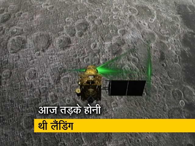 Videos : चंद्रयान 2 के लैंडर का संपर्क इसरो से टूटा