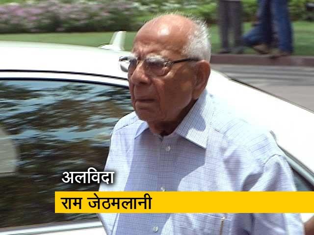 Videos : वरिष्ठ वकील राम जेठमलानी का 95 साल की उम्र में निधन