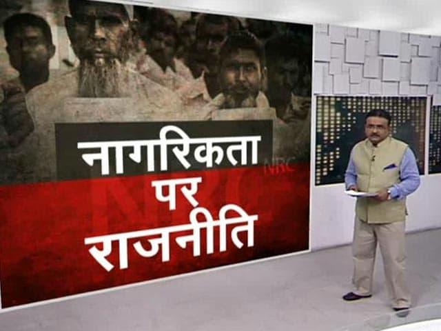 Videos : जानिए NRC को लेकर हो रही किस तरह की राजनीति?