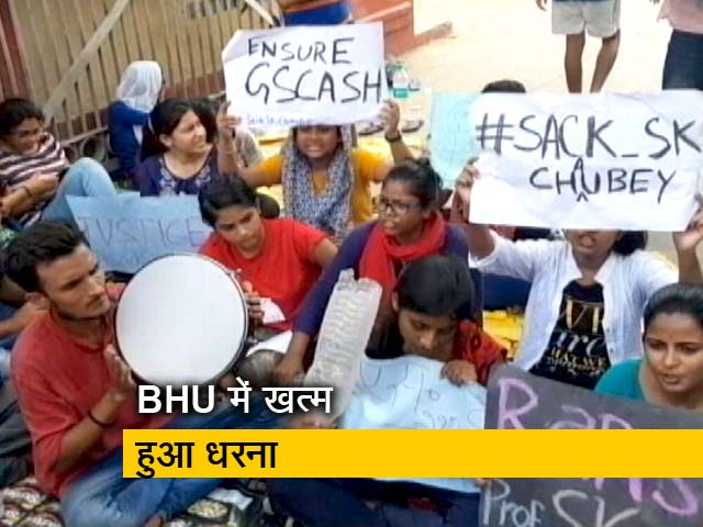 Videos : कुलपति से चर्चा के बाद छात्राओं ने खत्म किया विरोध प्रदर्शन