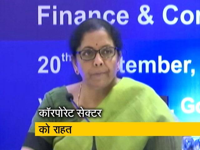 Videos : वित्त मंत्री निर्मला सीतारमण ने कंपनियों के लिए कॉरपोरेट टैक्स घटाया