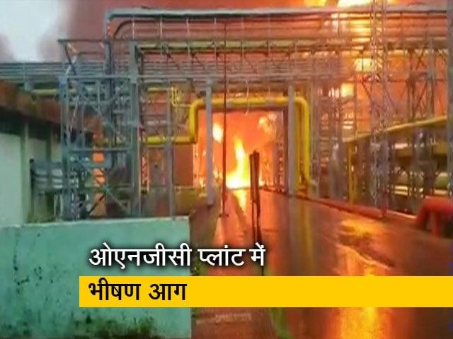 Video : सिटी सेंटर: मुंबई के पास उरण में ONGC प्लांट में आग लगने से 4 की मौत