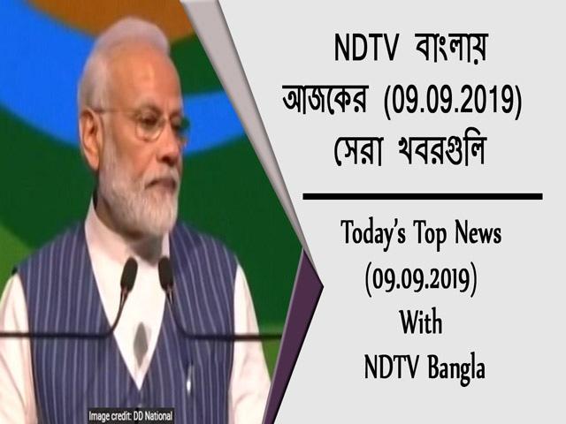Video : NDTV বাংলায়  আজকের (09.09.2019)  সেরা খবরগুলি