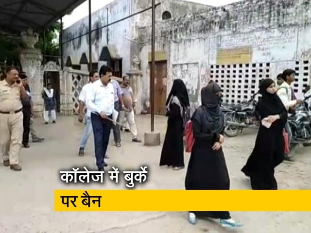 Video : फिरोजाबाद के SRK डिग्री कॉलेज में बुर्का पहनकर आने पर लगी पाबंदी