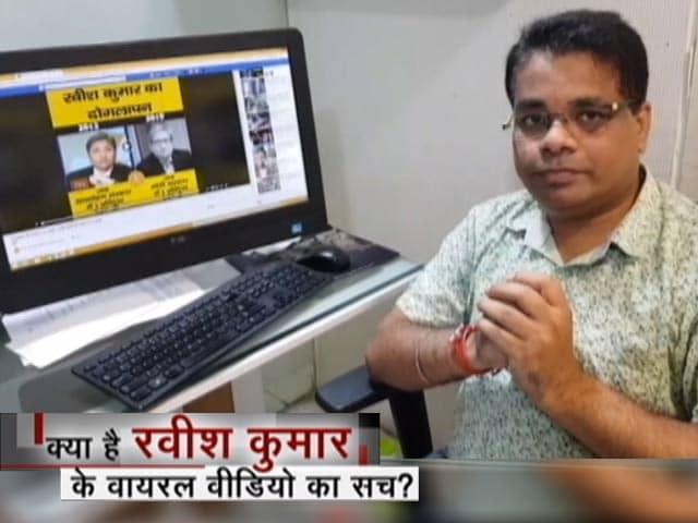 Videos : सोशल मीडिया पर फैलाए जा रहे रवीश कुमार के वीडियो का सच आया सामने