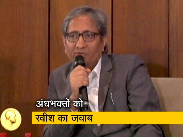 Videos : रेमॉन मैगसेसे 2019: पीएम मोदी के अंधभक्तों को सुझाव देने के सवाल पर यह बोले रवीश कुमार