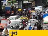 Video : मुंबई वालों ने ली राहत की सांस, बारिश थमी और धूप खिली