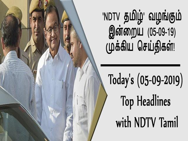 Video : 'NDTV தமிழ்' வழங்கும் இன்றைய (05-09-19) முக்கிய செய்திகள்!