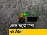 Video : चंद्रयान 2 के लैंडर का संपर्क इसरो से टूटा