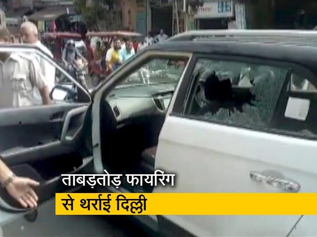 Videos : दिल्ली: कार से आये बदमाशों ने शख्स को मारी 25 से ज्यादा गोलियां