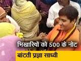 Video : भिक्षाटन को खुद की आय का जरिया बताने वाली प्रज्ञा साध्वी ने भिखारियों में बांटे 500 के नोट