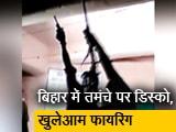 Video : बिहार के मुजफ्फरपुर में तमंचे पर डिस्को, खुलेआम की फायरिंग