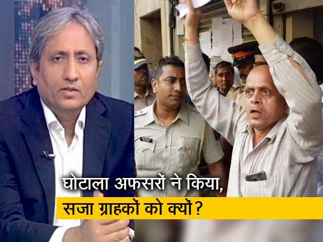 Videos : रवीश कुमार का प्राइम टाइम : क्या बैंकों में पैसा सुरक्षित है? PMC बैंक की घटना के सबक क्या हैं