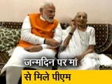 Video : जन्मदिन पर पीएम मोदी ने मां के साथ खाया दोपहर का खाना