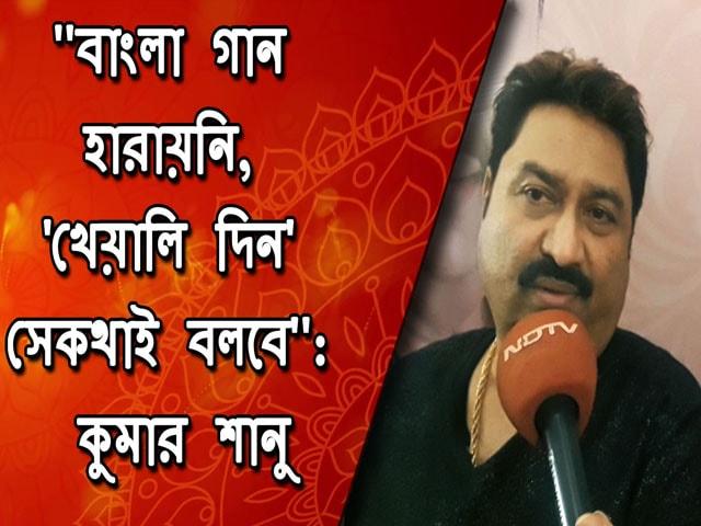 Video : প্রকাশ্যে 'খেয়ালি দিন', উদ্বোধনে কুমার শানু, রশিদ খান.
