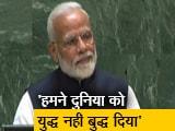 Video : प्रधानमंत्री मोदी ने UNGA में कहा, 'हमारा मंत्र है जन भागीदारी से जन कल्याण'