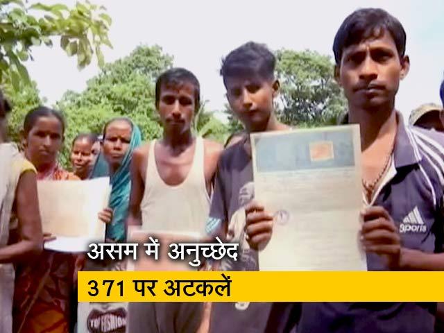 Videos : असम में अनुच्छेद 371 पर बीजेपी के लिए नई मुश्किलें