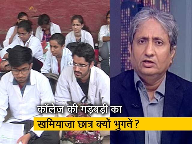 Video : रवीश कुमार का प्राइम टाइम: मेडिकल छात्र क्यों कर रहे हैं इच्छा मृत्यु की मांग?