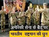Video : अमेरिकन आर्मी ने बजाई भारतीय राष्ट्रगान 'जन गण मन' की धुन