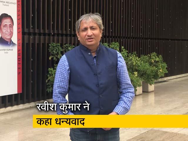 Videos : दर्शकों के प्यार और सम्मान के लिए रवीश कुमार ने कहा शुक्रिया