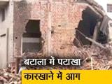 Video : बटाला हादसे में आग लगने से 23 लोगों की मौत, जांच के आदेश