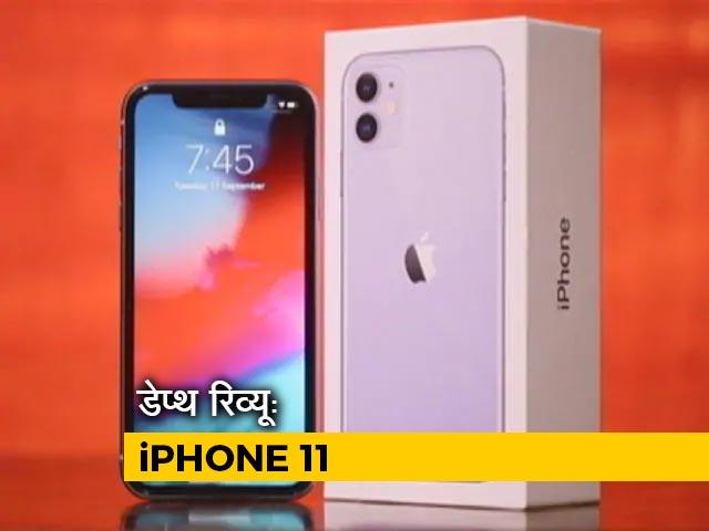 Videos : iPhone 11 और iPhone 11 Pro MAX का मोबाइल रिव्यू, जानें क्या नया है इस बार