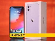 iPhone 11 और iPhone 11 Pro MAX का मोबाइल रिव्यू, जानें क्या नया है इस बार