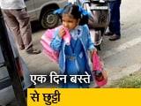 Video : कर्नाटक में बच्चों को मिल सकती है राहत, हल्के बस्ते करने पर विचार