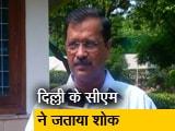Video : राम जेठमलानी के निधन पर केजरीवाल बोले- नहीं भरी जा सकेगी उनकी कमी