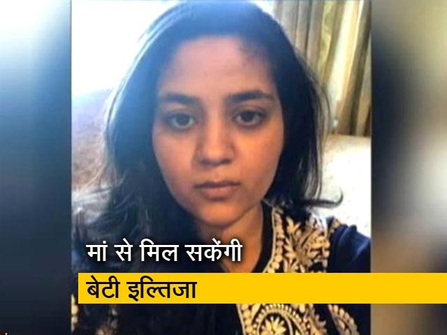 Videos : SC ने महबूबा मुफ्ती की बेटी को श्रीनगर में मां से मिलने की इजाजत दी