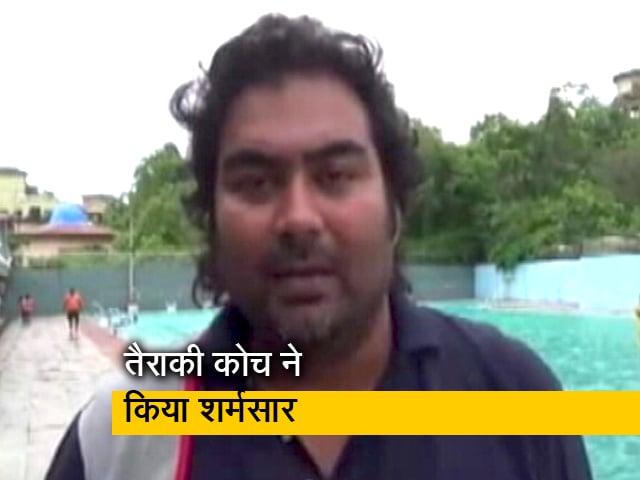 Videos : कथित छेड़छाड़ के बाद तैराकी कोच बर्खास्त, खेल मंत्री किरेन रिजिजू ने कड़ी कार्रवाई का वादा किया