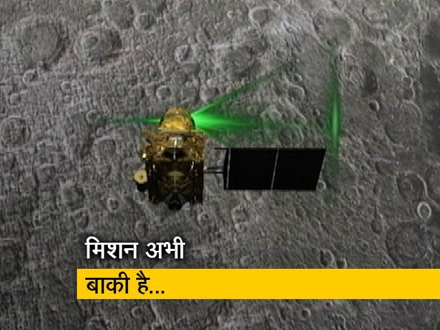Videos : लैंडर विक्रम और रोवर प्रज्ञान मिशन 5 फीसदी था जो हमने खोया: ISRO