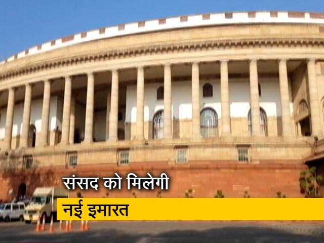 Videos : देश को मिलने जा रहा है नया संसद भवन, यह है मोदी सरकार का 'ड्रीम प्लान'
